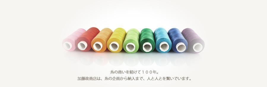 糸の商いを続けて100年。加藤政商店は、糸の企画から納入まで、人と人とを繋いでいます。